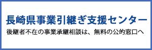 長崎県事業引継ぎ支援センター