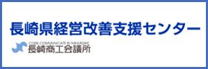 長崎県経営改善支援センター